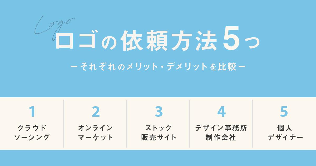ロゴマーク作成の依頼方法5パターン
