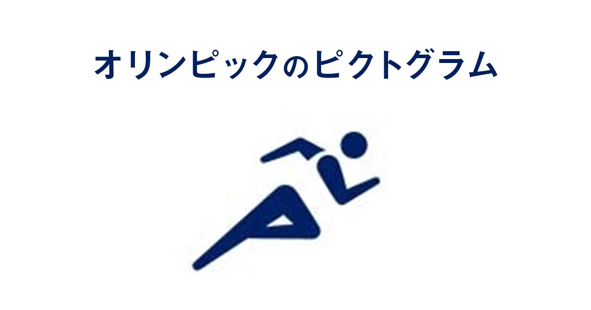 オリンピックのピクトグラムデザインの変遷