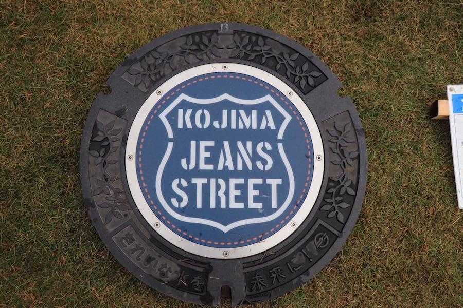 倉敷市 児島ジーンズストリートデザイン