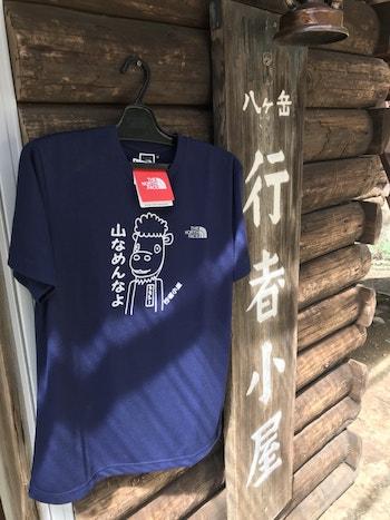 赤岳鉱泉・行者小屋