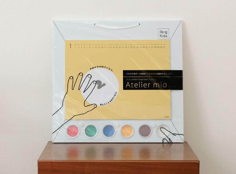お絵かきボードカレンダー Atelier mio