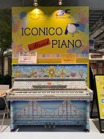 イコニコストリートピアノ