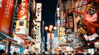 一般財団法人大阪デザインセンターの制度や取り組み、クリエイティブ支援とは?