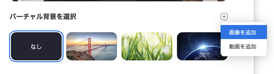 ZOOMの背景画像設定方法
