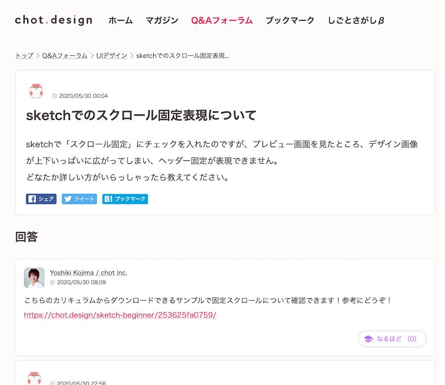 chot.design Q&Aフォーラム