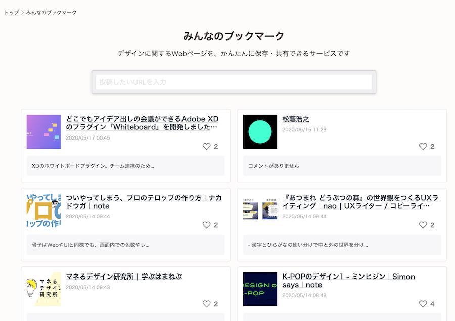 chot.design ブックマークページ